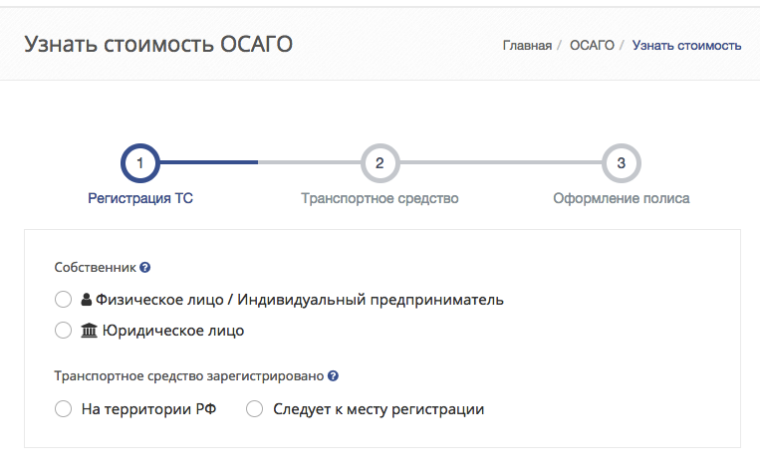 Полис ОСАГО онлайн оформление. Электронный полис купить в Москве